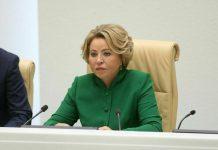 ©пресс-служба Совета Федерации